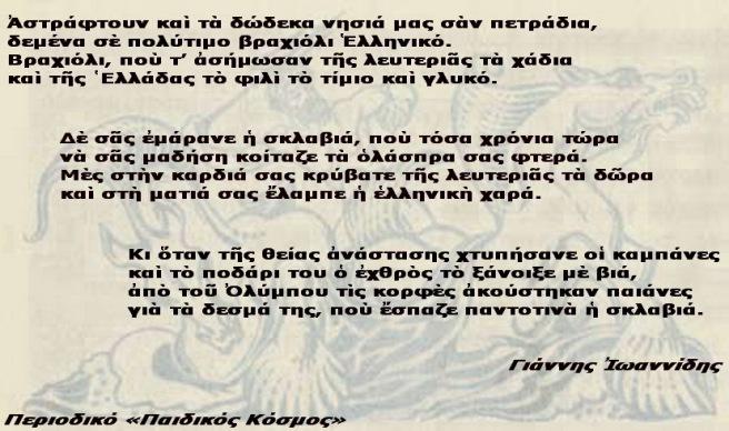 https://averoph.files.wordpress.com/2014/06/ceb4cf89ceb4ceb5cebaceb1cebdceb7cf83ceb1_.jpg