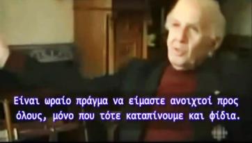 Ο καθηγητής Κ. Ρωμανός για τον εποικισμό της Ελλάδος
