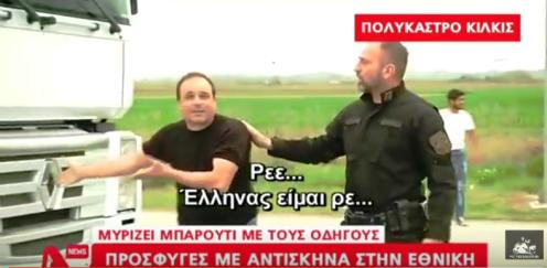 Έλληνας είμαι ρε