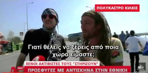 'Αλληλέγγυοι' 2
