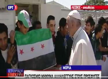 πάπας - ψεύτικη σημαία