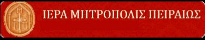 ΙΕΡΑ ΜΗΤΡΟΠΟΛΙΣ ΠΕΙΡΑΙΩΣ