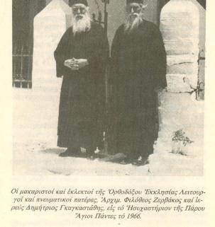 Φιλόθεος Ζερβάκος και Δημήτριος Γκαγκαστάθης