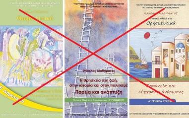 Αποτέλεσμα εικόνας για βιβλία των Θρησκευτικών
