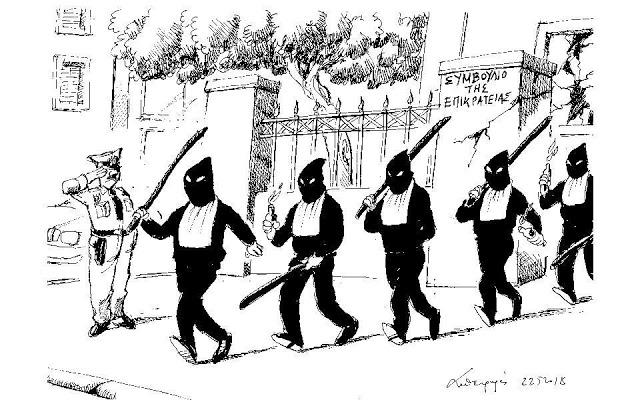 Αποτέλεσμα εικόνας για ΣΥΡΙΖΑ ΚΑΙ ΤΡΟΜΟΚΡΑΤΙΑ